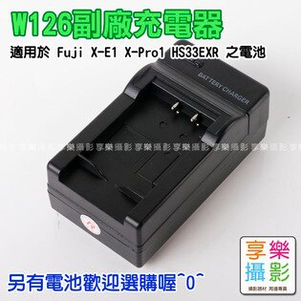 富士Fuji NP-W126 W126 電池充電器 無車充 破解版 保固半年 for Fuji X-E1 X-Pro1 HS33EXR XE1 XPro1 相容原廠 NP W126