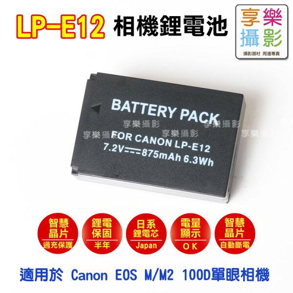 [享樂攝影]日本電芯鋰電池 LP-E12 LPE12 FOR CANON EOS M EOS M2 100D 專用鋰電池 保固半年