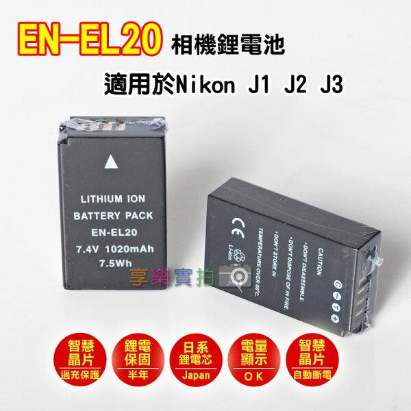 日本電芯鋰電池 Nikon EN-EL20 ENEL20 電池 保固半年 NIKON 1 ONE J1 J2 J3 AW1