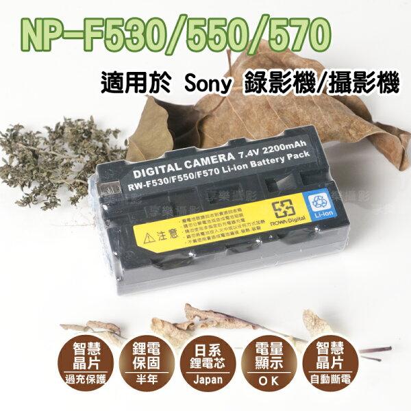 [享樂攝影] 日本電芯鋰電池 破解版 副廠 Sony for NP F330 F530 F550 F570 SC5 TR3 TRV81 M1