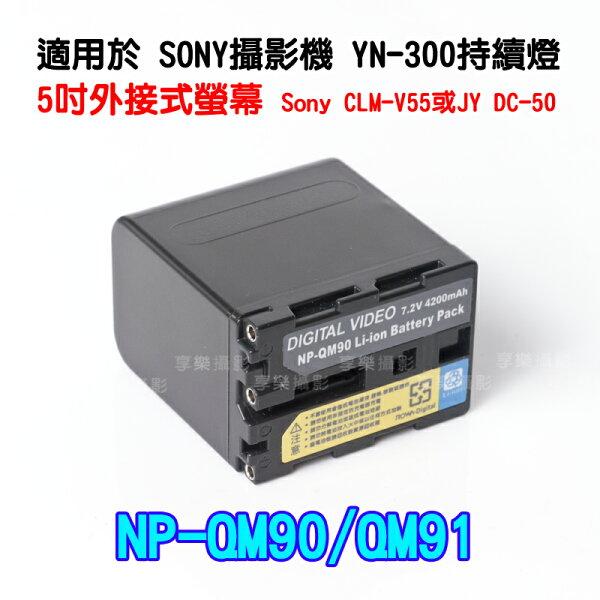 [享樂攝影] ROWA SONY 攝影機專用鋰電池 日本電芯 NP QM90 NP QM91 樂華公司貨 PC110 PC105 TRV255 GV-D1000 PC103 YN-300