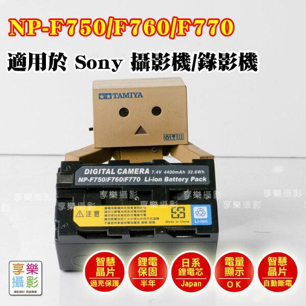 [享樂攝影] 日本電芯鋰電池 破解版 副廠 Sony for NP F750 F760 F770 攝影機 錄影機 YN300 YN-300 可用