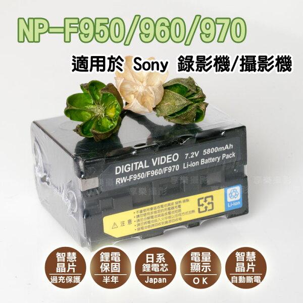 [享樂攝影] 日本電芯鋰電池 破解版 副廠 Sony for NP F950 F960 F970 SC5 TR3 TRV81 M1