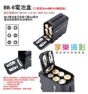 [享樂攝影] BB6 3號AA電池 轉 攝影機鋰電池 F970 電池轉接盒 鋰電池 三號電池 持續燈 LED燈 攝影燈 棚燈 參考F950 F550 F750