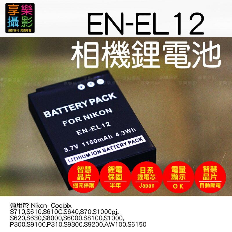 [享樂攝影] 保半年 Nikon EN-EL12 for P300 P310 副廠電池 ENEL12 相機鋰電池 Coolpix P310 S9300 S9200 AW100 S6150 S610 S710 S620