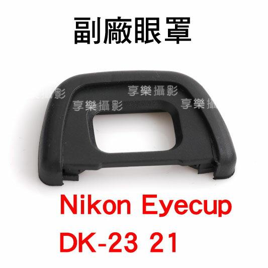 [享樂攝影] 觀景窗眼罩 Nikon 單眼Eyecup DK-21 DK-23 副廠眼罩D200 D300 D90 D3100 D5000 D3000 接目器
