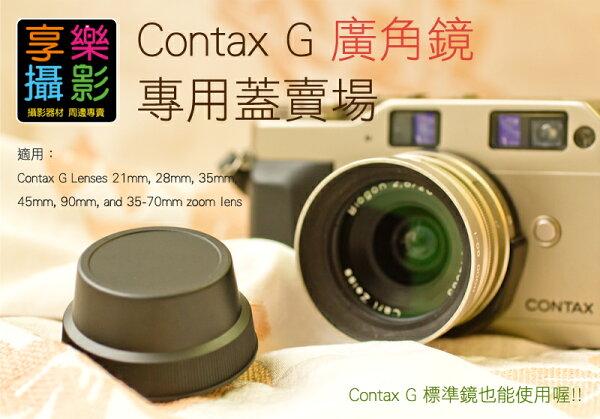 [享樂攝影] Contax G 超廣角適用 後蓋 Contax-G 鏡頭後蓋 contaxg 鏡頭後蓋 適Contax-G 接環 鏡頭尾蓋 鏡頭背蓋 尾蓋 背蓋 Carl Zeiss T* G16/8 G16 G21 G28 G16 G21 G28 G35 G45 G90