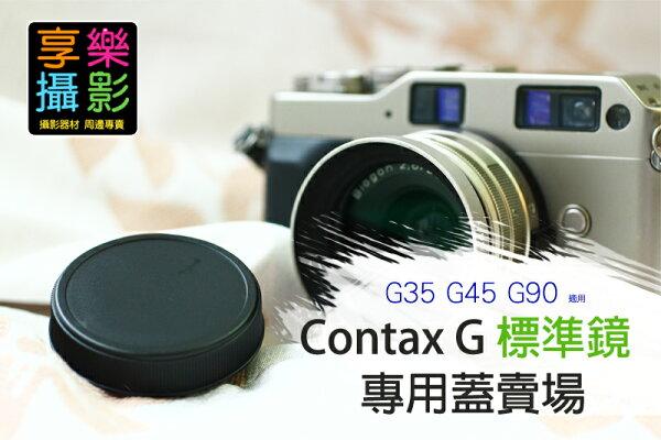 [享樂攝影] Contax G 後蓋 標準端適用 後蓋 Contax-G 鏡頭後蓋 contaxg 鏡頭後蓋 適Contax-G 接環 鏡頭尾蓋 鏡頭背蓋 尾蓋 背蓋 Carl Zeiss T* G35 G45 G90