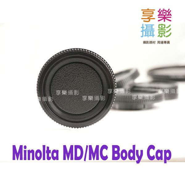 [享樂攝影]MD MC 系列 MINOLTA MD 機身蓋, 好用的副廠!