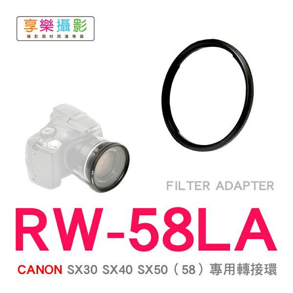 [享樂攝影] CANON SX40 SX50 [58mm] RW-58LA 專用轉接環 同FA-DC67A 濾鏡 轉接器 轉接安裝58mm濾鏡 SX30 SX20 SX10 SX1 IS FADWRWSX5000 轉通用螺紋
