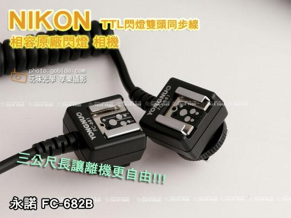 [享樂攝影] Nikon TTL閃光燈雙頭同步線 一公尺 閃燈離機線 SB系列 副廠fc-682A 1M 相容SC-28 SC-29 FLLNPC682MYN