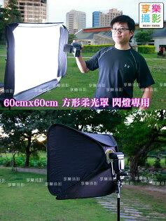 [享樂攝影] 60cm*60cm 方形柔光罩 機頂閃燈易折柔光箱組 附燈座 無影罩 人像外拍 棚拍 EK6060 FLULEK606000