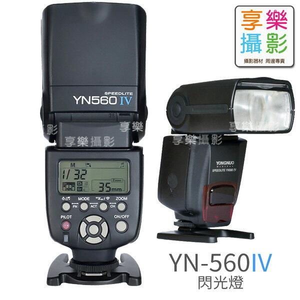 [享樂攝影] 保固一年 永諾 YN-560IV 閃光燈 GN58 Canon Nikon Olympus Panasonic YN560-4 560-IV YN560 560 4代 支援 560TX 560-3 RF603
