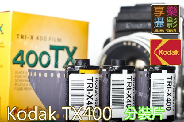 [享樂攝影]Kodak Tri-X 400 黑白 400TX 分裝片 B&W 黑白底片 底片 135 華山 光華 可單捲買