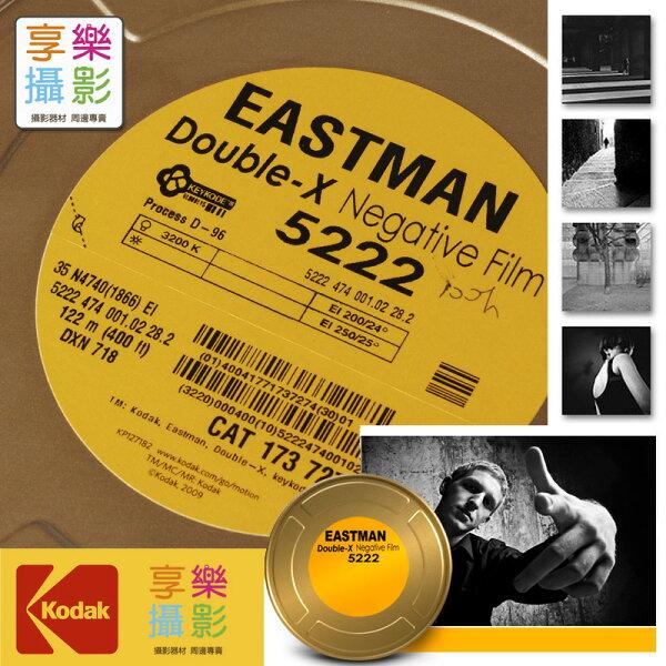 [享樂攝影] Kodak Eastman Double-X 5222 黑白電影底片 B&W Film 分裝片 柯達