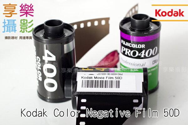 [享樂攝影] 柯達 Kodak 極細膩 彩色電影底片 Eastman Vision3  50D 分裝 color negative Film 分裝片 參考 Ektar Color Plus