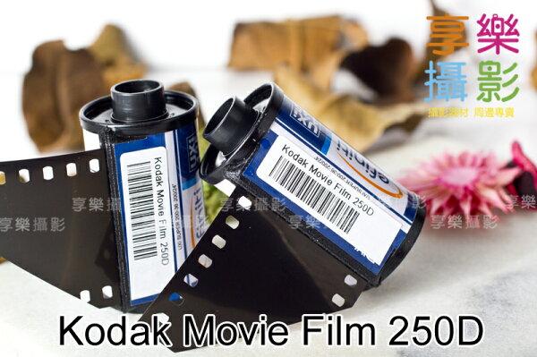 [享樂攝影] Kodak Eastman Vision3 250D 彩色電影底片 color negative Film 分裝片 柯達