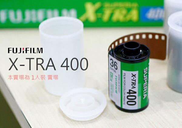 [享樂攝影] Fujifilm Superia X-TRA 400 負片 彩色負片 1入單捲賣場 非盒裝 彩色底片 XTRA FUJI 富士 400度軟片  日系 飽和 色彩
