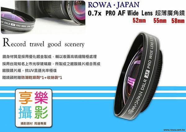 [享樂攝影] ROWA‧JAPAN 超薄廣角鏡 0.7x Pro Wide Lens 52mm 外口徑77mm,台灣製造 D5100 D3100 +18-55 可用