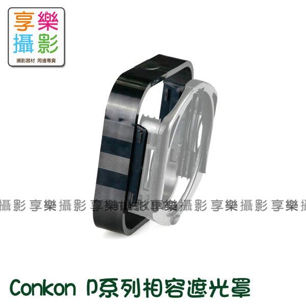 Cokin P相容 P型遮光罩 82mm以內皆適用 相容高堅Cokin P系列 需搭配P套座使用 另有售 ND8 ND16 ND4 漸層鏡 減光鏡