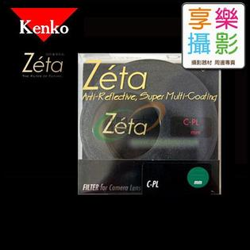 [享樂攝影]Kenko Zeta CPL (W) 薄框環形偏光鏡 公司貨 58mm 薄框 超廣角鏡24mm 85mm 100mm macro 18-55mm 55-250mm canon sony