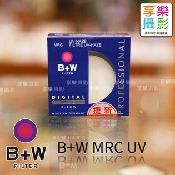 [享樂攝影] [享樂攝影]德國 B+W 77mm UV MRC 多層鍍膜保護鏡 公司貨