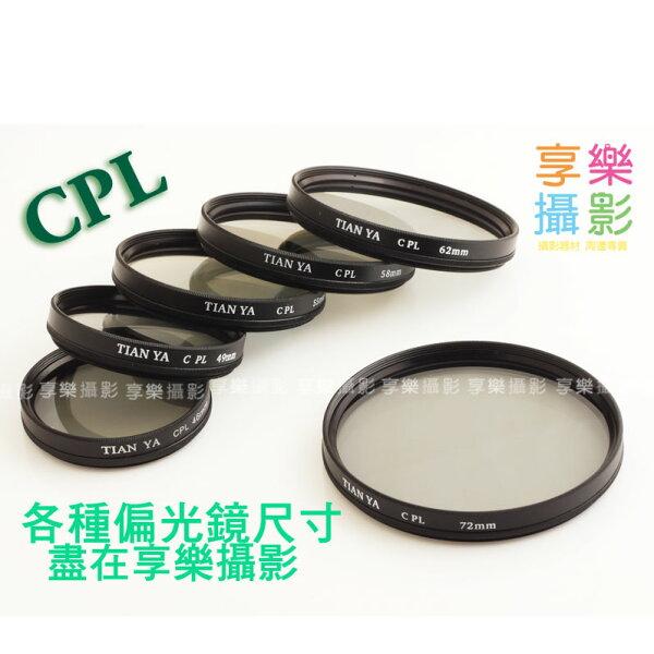 [享樂攝影] CPL圓型偏光鏡 有效阻止偏振光進入,使畫面更加飽和鮮豔!! 58mm賣場