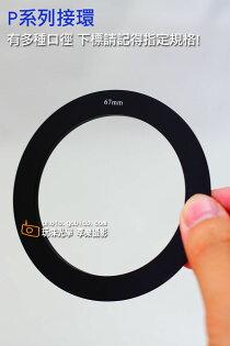 [享樂攝影] P型套環,各尺寸都有,搭配P型套座,將濾片架在鏡頭前,相容Cokin P系列