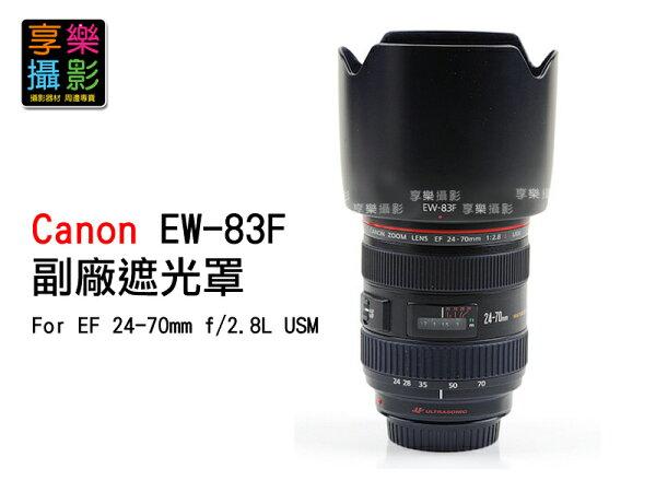 [享樂攝影] Canon EW-83F EW83F For 24-70mm F2.8 L FE  副廠遮光罩 佳能