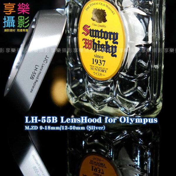 [享樂攝影] 銀色 LH55B 副廠遮光罩 for Olympus M.ZD 9-18mm 12-50mm 9-18 12-50 LH-55B OMD EM5