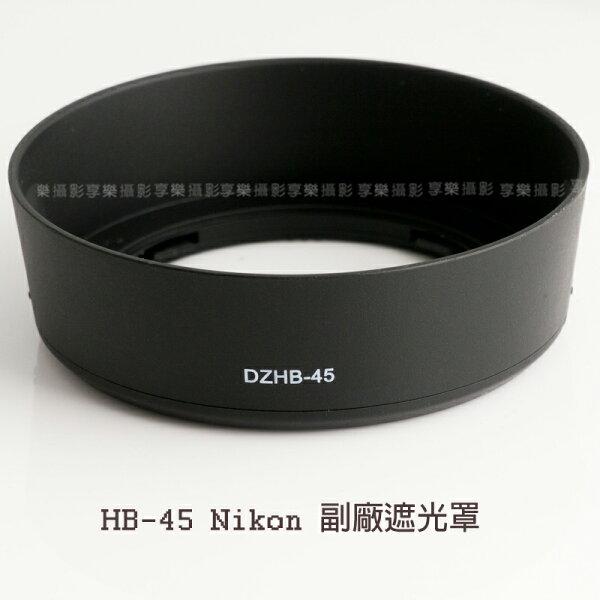 [享樂攝影] Nikon 尼康 HB-45 副廠遮光罩 遮光罩 HB45 For Nikon Kit鏡 18-55 VR