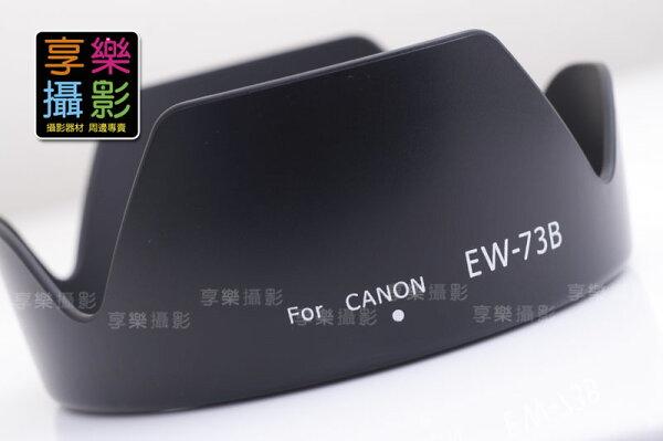 [享樂攝影] Canon EW-73B EW73B 副廠遮光罩 for EF-S 17-85mm f4-5.6 EFS 18-135mm F3.5-5.6 IS