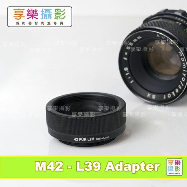 [享樂攝影] 無檔板黑色 M42 轉接 L39 轉接環 無限遠可合焦 Summicron Elamrit Leica FED M42-L39