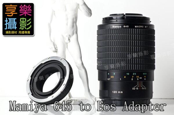 [享樂攝影] Mamiya 645 Canon EOS 斑馬 轉接環 m645 6x4.5 鏡頭  轉接 600D 650D 6D 7D 5D2 5D3 機身