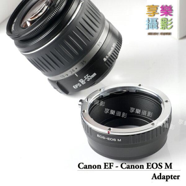 [享樂攝影] Canon EOS EF鏡頭轉接Canon EOS M 轉接環無限遠可合焦 再轉接超方便! EFM EOS-M