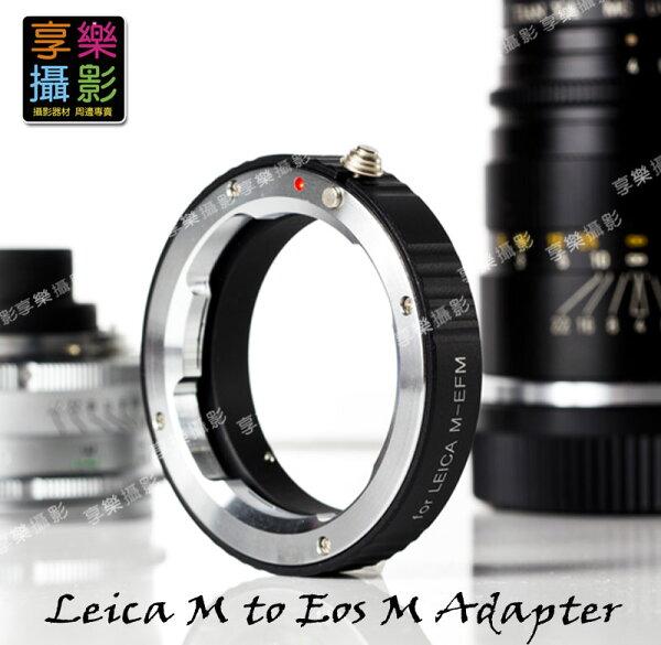 [享樂攝影] Leica M LM - EOS M 轉接環 無限遠可合焦 LeicaM鏡 EosM 機身