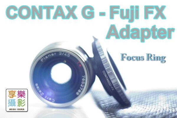 [享樂攝影]大環版 Contax G鏡 轉接Fujifilm X 轉接環 XE1 Xpro1 無限遠可合焦 G21 G28 G35 G45 G90 ContaxG FX