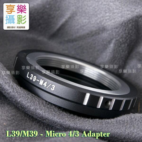 [享樂攝影]LTM L39 M39 鏡頭轉m43 micro 4/3 m4/3 轉接環 G1 GH3 GX7 GF5 GM1 EP1 E-P1 EP-2 E-PL7 EM1 EM10