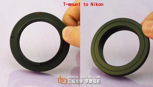 [享樂攝影] T-mount T接環 T2接環 望遠鏡轉 Nikon機身 轉接環 D800 D400 D5200 D7100