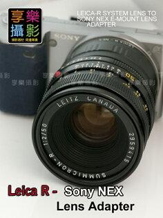[享樂攝影] Leica R LR鏡頭轉接Sony E-mount 轉接環 NEX5 NEX3 NEX-VG10 無限遠可合焦 NEX7 5N C3 E-mount