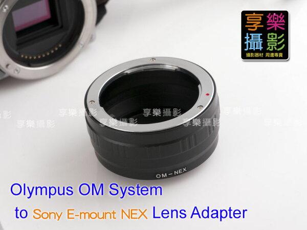 [享樂攝影] Olympus OM System 鏡頭轉接Sony E-mount 轉接環 NEX5 NEX3 NEX-VG10 無限遠可合焦 全黑版 NEX7 5N C3