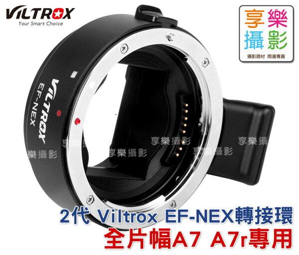 [享樂攝影]2代支援全片幅 Viltrox EF EOS - NEX 自動對焦轉接環 全幅機 Canon Sony A7 A7R A7S NEX6 NEX7 A6000 參考 Metabones