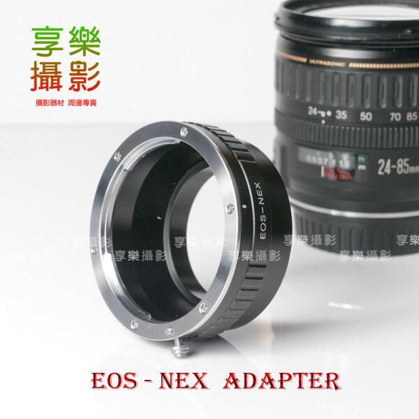 [享樂攝影] Canon EOS 鏡頭轉接Sony E-mount 轉接環 NEX5 NEX6 NEX7 VG10 無限遠可合焦