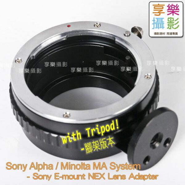 [享樂攝影][享樂攝影]腳架版更穩Sony AF Alpha DT Minolta MA鏡頭轉接NEX E-mount轉接環NEX5 NEX3 VG10 NEX7 5N C3光圈調整 LA-EA1參考