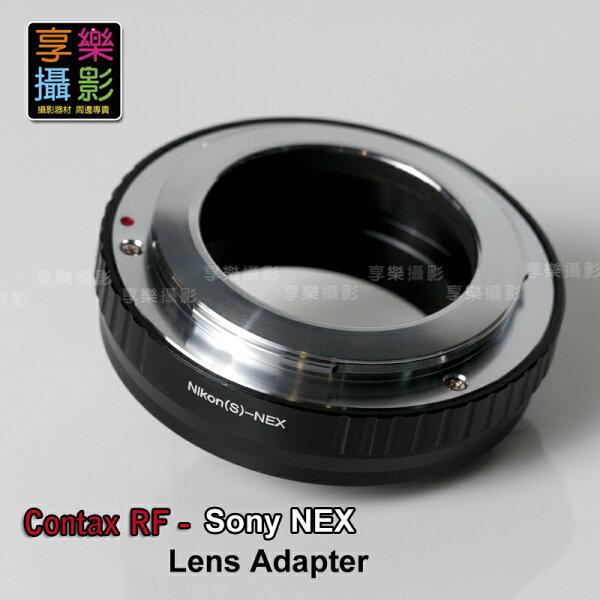 [享樂攝影] Contax RF鏡 轉接Sony E-mount 轉接環NEX5 NEX3 VG10 NEX7 5N C3 無限遠可合焦Nikon S Zeiss Ikon
