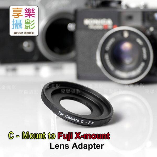 [享樂攝影] C-mount 鏡頭轉接Fujifilm X-Mount轉接環 X-Pro1 X接環 無限遠可合焦 CCTV Cmount 電影鏡