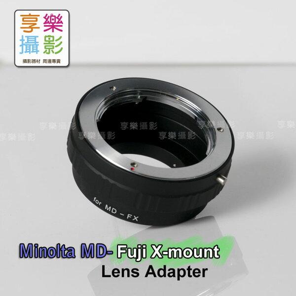[享樂攝影]Minolta MD MC鏡頭轉接Fujifilm X-Mount 轉接環 X-Pro1 X接環 無限遠可合焦MC MD SR Rokkor