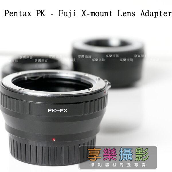 [享樂攝影] Pentax PK鏡頭轉接Fujifilm X-Mount轉接環 送後蓋 X-Pro1 X接環 無限遠可合焦RK Pentax Ricoh Takumar