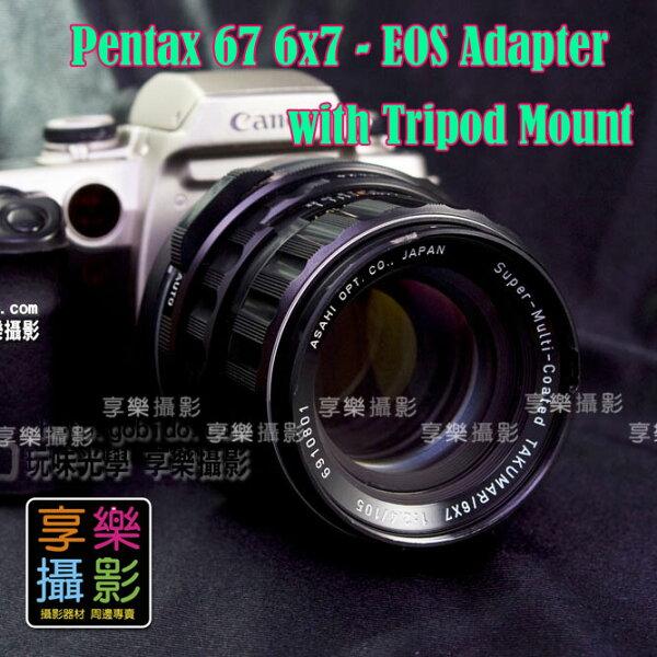 [享樂攝影] Pentax 67 6x7 Takumar 轉接 Canon 佳能 EOS ( EF 接環) 轉接環