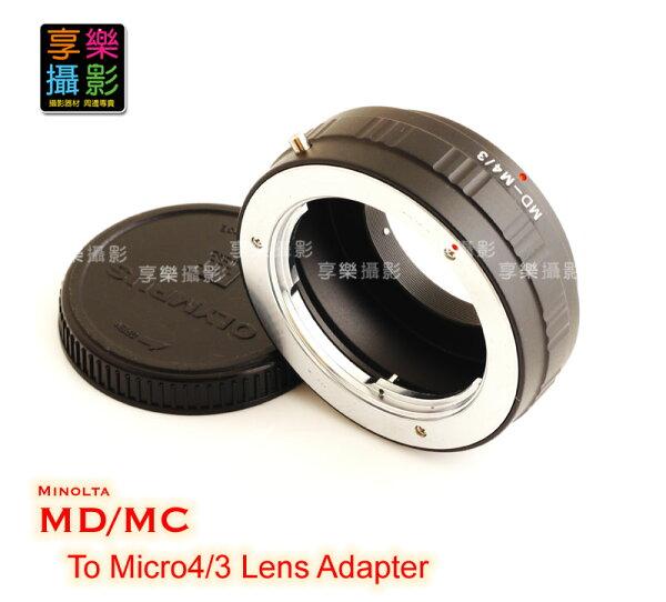 [享樂攝影] Minolta MD MC Rokkor 鏡頭轉接m4/3轉接環m43 micro 4/3 G3 GH3 GF3 EP3 GF2 GH2 EPL3